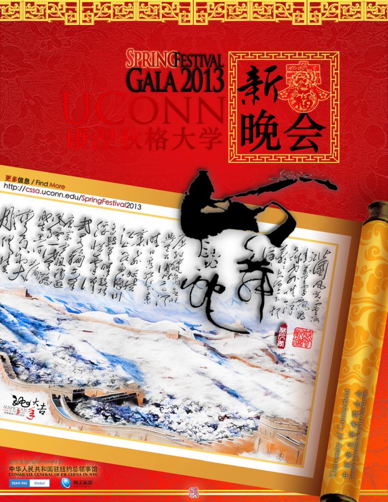 2013 Spring Festival Poster